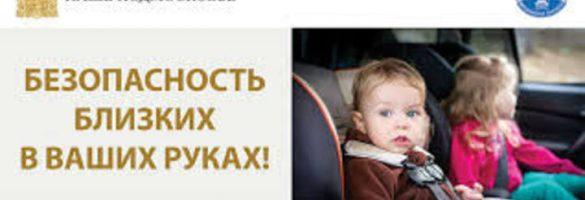 Социальная кампания «Маленький пассажир – большая ответственность»