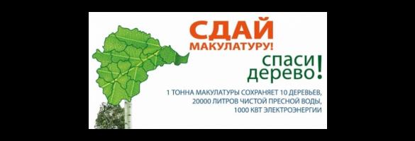 Экологическая акция «Сдай макулатуру — спаси дерево!»