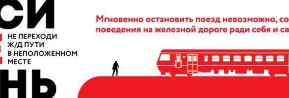 «Спаси себе жизнь!»